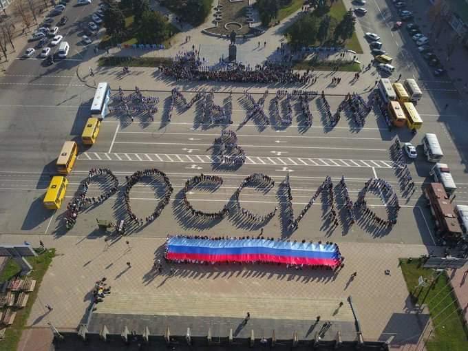 мы хотим в россию флешмоб в луганске