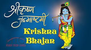 Latest Krishna Bhajan Android App ki Jankari