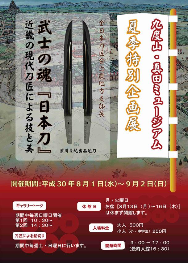 https://www.kudoyama-kanko.jp/sanada/index.html
