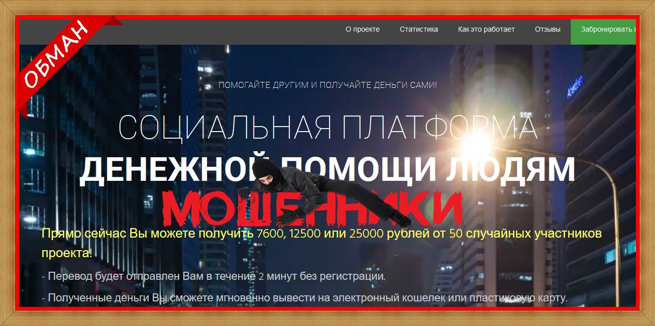 [Мошенники] tysascard.ru Отзывы, лохотрон! Финансовый проект личного благосостояния