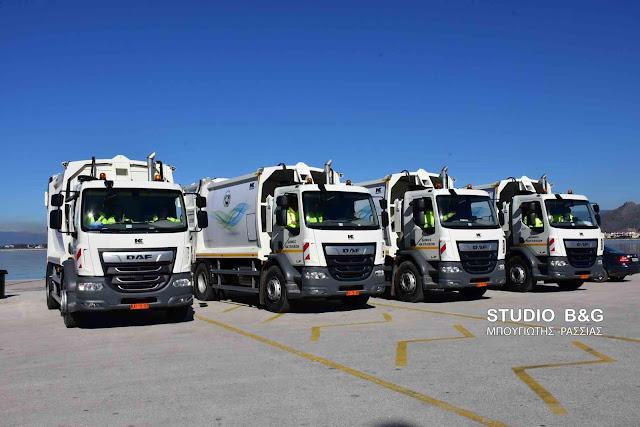 Το πρόγραμμα αποκομιδής απορριμμάτων στο Ναύπλιο από Μ. Παρασκευή μέχρι και Δευτέρα του Πάσχα