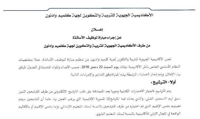 رسميا الإعلان عن مباراة توظيف الاساتذة من طرف اكاديمية جهة كلميم واد نون فوج 2019