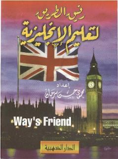 رفيق الطريق لتعليم الإنجليزية - محمود حسن سرحان