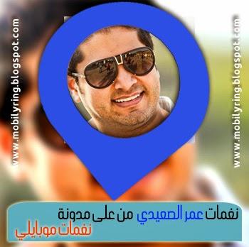حمل نغمة غريب - للفنان عمر الصعيدي