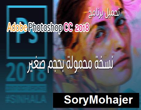 تحميل برنامج Adobe Photoshop 2018 منشط نسخة محمولة