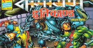 Itikand- Part 1 (Nagayan Series Part-8)[Nagraj Comics