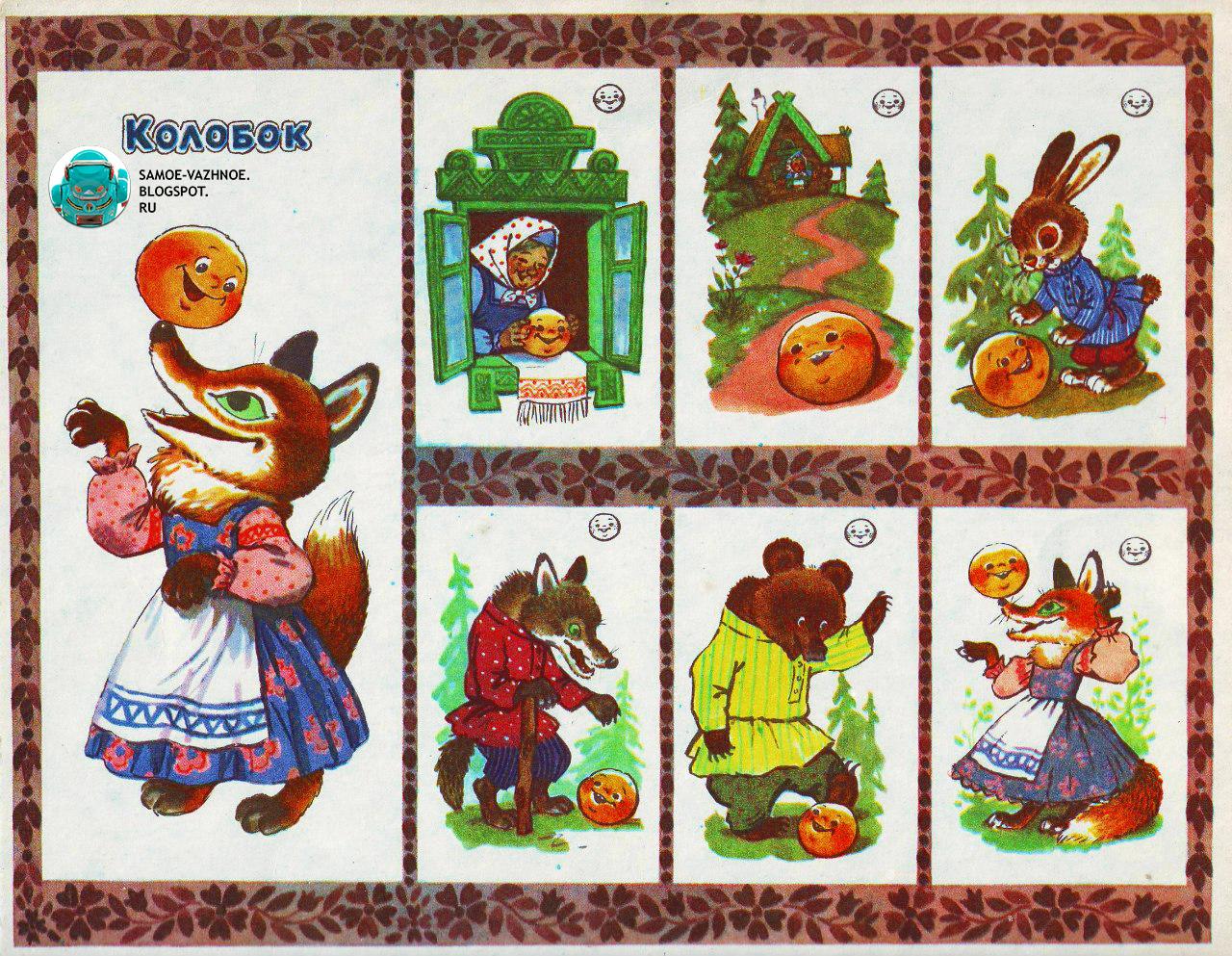 Настольная игра Сказки СССР