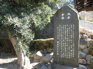 太平寺跡碑