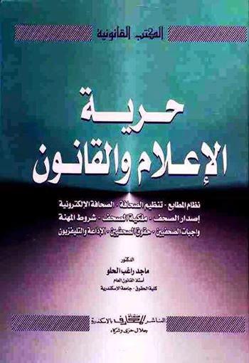 حرية الإعلام والقانون - ماجد راغب الحلو pdf