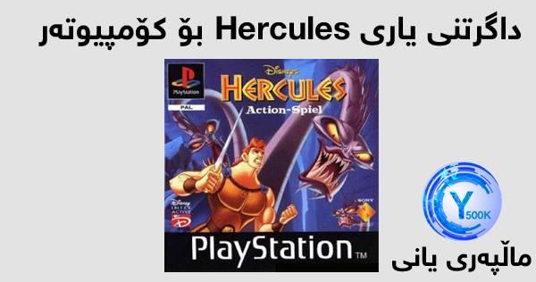 داگرتنی یاری Hercules بۆ كۆمپیوتهر