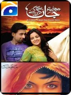 PDF NOVEL DOWNLOAD DASTAK DIL PE MOHABBAT