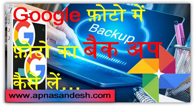 Google फ़ोटो में फ़ोटो का बैक अप कैसे लें : How to back up photos in Google Photos