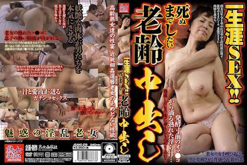 JGAHO-219_cover