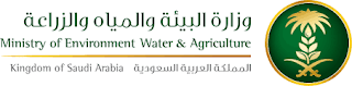 فرص عمل للسعوديين في وزارة البيئة