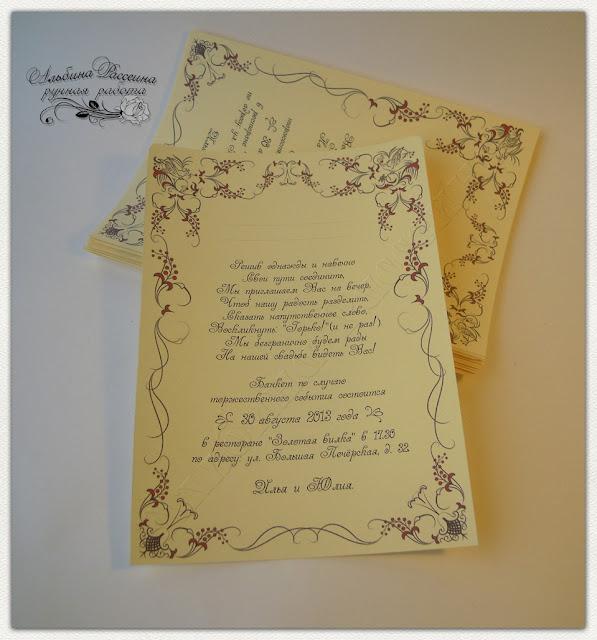 Красивые приглашения на свадьбу. Свадебные приглашения.