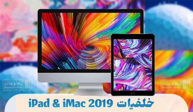 تحميل خلفيات ايباد وايماك 2019 iPad و iMac