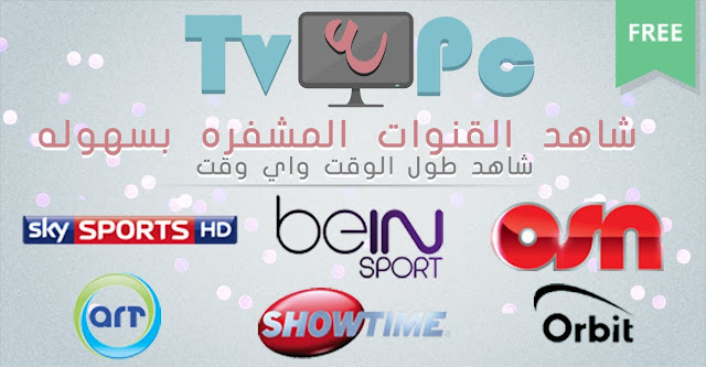 tv 3l pc bein sport 2018