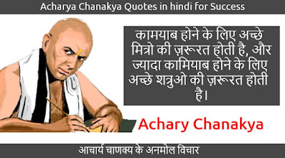 chanakya suvichar in hindi