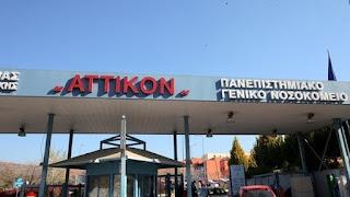 Κραυγή απόγνωσης από τους εργαζομένους στο Αττικόν: Κινδυνεύουν ζωές