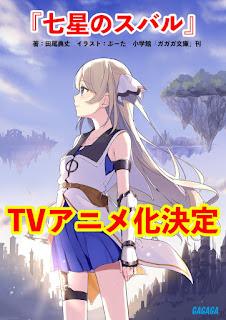 """Confirmada la adaptación animada de las novelas """"Shichisei no Subaru"""""""