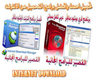Internet Download
