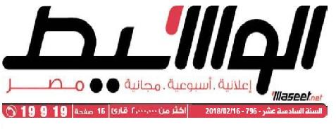 جريدة وسيط القاهرة عدد الجمعة 16 فبراير 2018 م