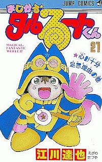 1 [江川達也] まじかる☆タルるートくん 第01 21巻