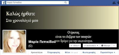 https://www.facebook.com/Mariapepikidou73?pnref=story