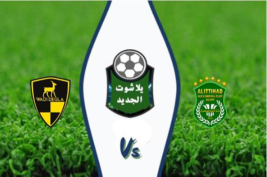 نتيجة مباراة الاتحاد السكندري ووادي دجلة بتاريخ 18-10-2019 الدوري المصري