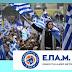 Το ΕΠΑΜ για το συλλαλητήριο στην Αθήνα