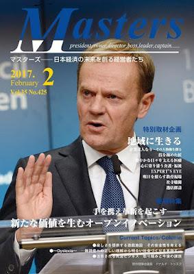 [雑誌] 月刊 MASTERS (マスターズ) 2017-02月号 Raw Download