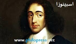 الفيلسوف الهولندي باروخ اسبينوزا