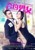 Film Love Contractually (2017) Full Movie WEBRip