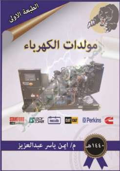 تحميل كتاب شرح مولدات الكهرباء العاملة بماكينات الديزل