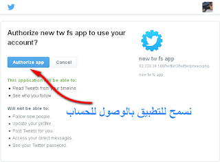 نسمح لتطبيق تويتر بالوصول للحساب