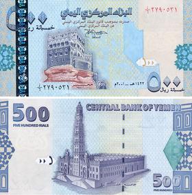 اسعار الصرف اليوم في اليمن ٨ مايو ٢٠١٩