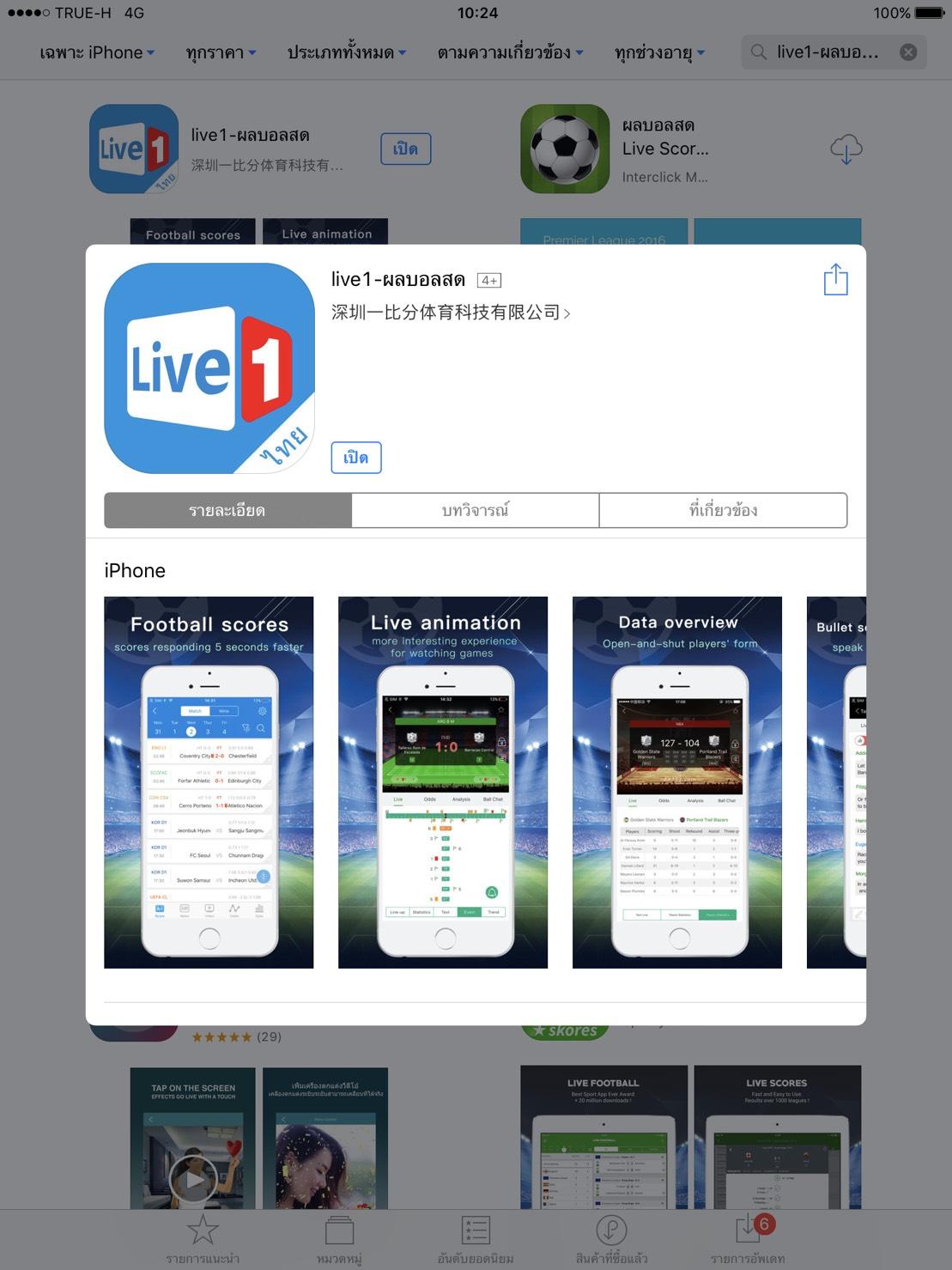 รีวิวแอพ: Appแอพดูบอลออนไลน์ฟรี