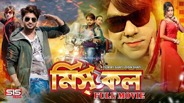 Missed Call (2017) Bangla Movie Ft. Bappy Chowdhury Full HDRip 720p