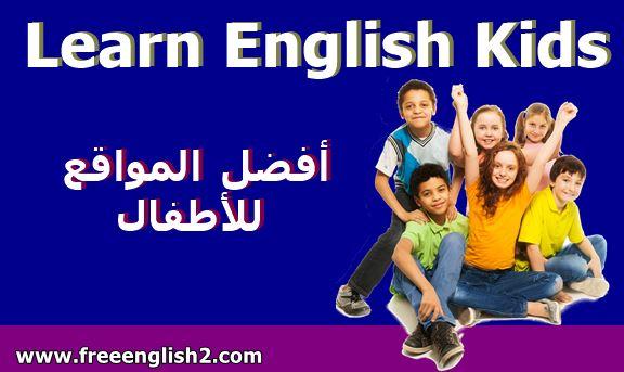 Kids   أفضل المواقع لتعليم اللغة الإنجليزية للأطفال