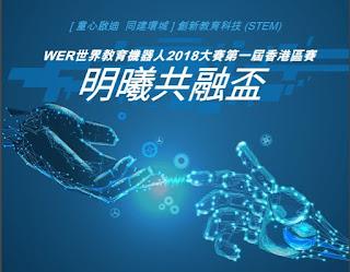 招募義工 : 世界教育機械人大賽 (WER) 2018 第一屆 香港區大賽明曦共融盃起動禮