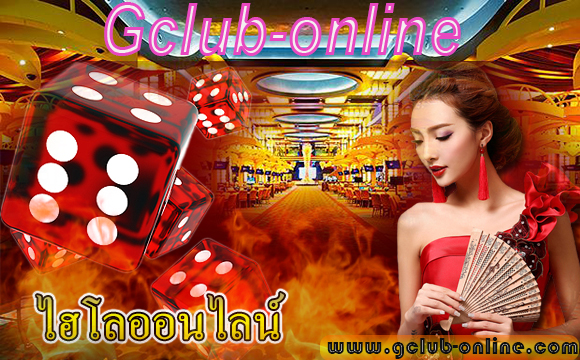 Gclub กับที่มาของ ไฮโลออนไลน์