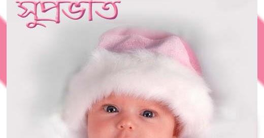 Suprovat with Cute Baby   KARAN Bangla