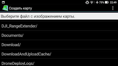 Android Custom Maps поиск файла изображения для создания карты