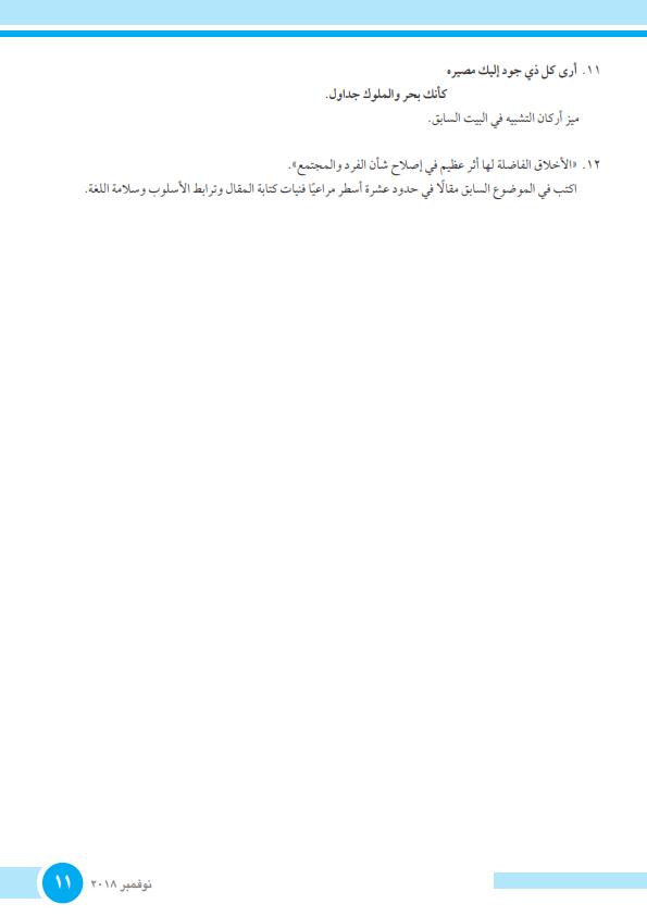 نموذج الوزارة الاسترشادي لامتحان اللغة العربية للصف الاول الثانوي نظام جديد 2019 %25D8%25AF%25D9%2584%25D9%258A%25D9%2584%2B%2B%25D9%2584%25D9%2586%25D8%25B8%25D8%25A7%25D9%2585%2B%25D8%25A7%25D9%2584%25D8%25AA%25D9%2582%25D9%258A%25D9%258A%25D9%2585%2B%25D9%2581%25D9%258A%2B%25D8%25A7%25D9%2584%25D8%25B5%25D9%2581%2B%25D8%25A7%25D9%2584%25D8%25A3%25D9%2588%25D9%2584%2B%25D8%25A7%25D9%2584%25D8%25AB%25D8%25A7%25D9%2586%25D9%2588%25D9%258A%2B-%2B%25D9%2585%25D8%25AF%25D8%25B1%25D8%25B3%2B%25D8%25A7%25D9%2588%25D9%2586%2B%25D9%2584%25D8%25A7%25D9%258A%25D9%2586_011