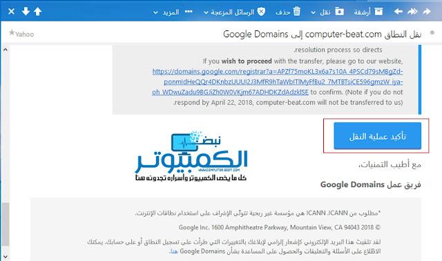 حصرياً | كيفية نقل النطاق الخاص بك من GoDaddy إلى نطاقات جوجل Google Domains