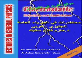 تحميل كتاب محاضرات في الفيزياء العامة pdf ، كتب فيزياء