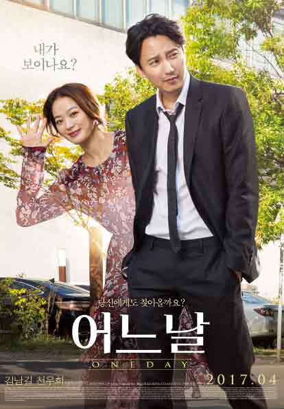 Download Film Korea One Day 2017 Subtitle Indonesia Download Movie