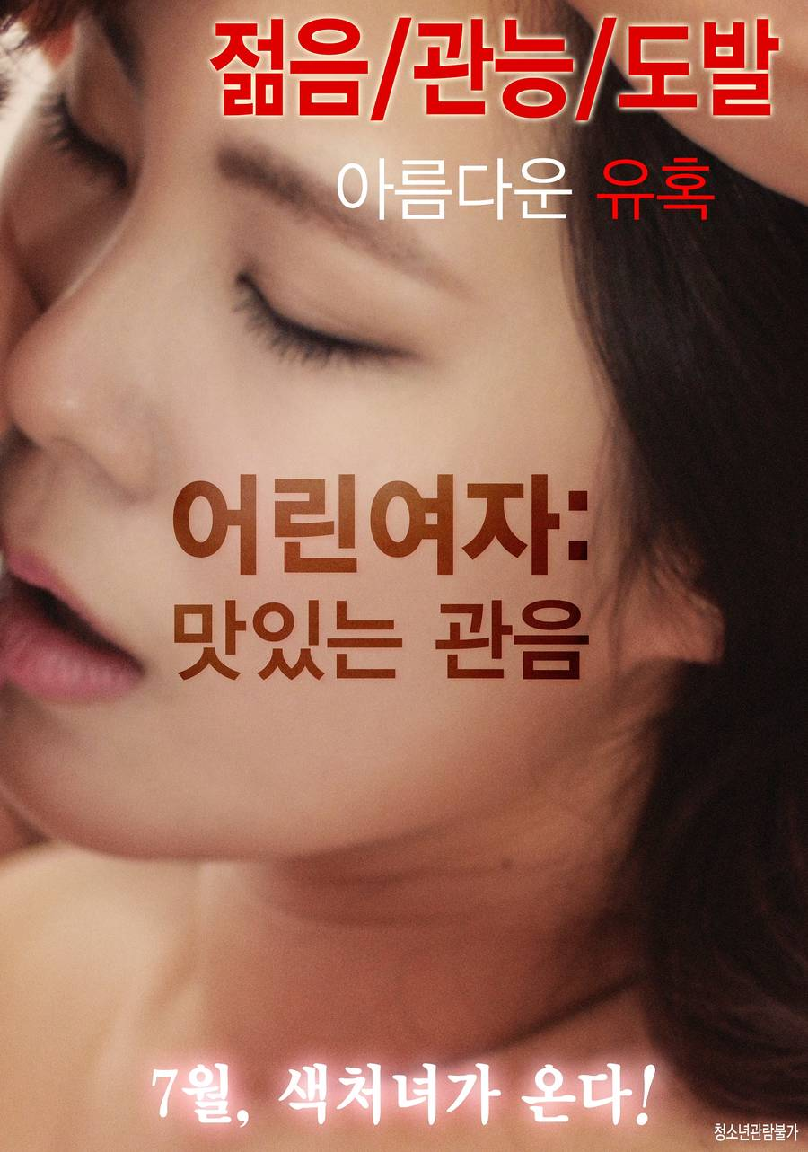 Young Woman Delicious Kannon (2016) [เกาหลี 18+]