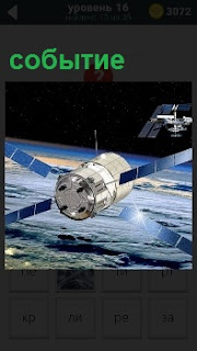Направление космического корабля к орбитальной станции является событием