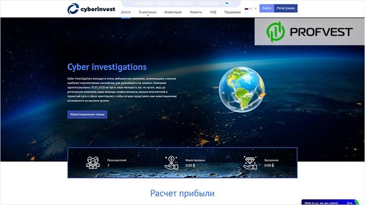 CyberInvest обзор и отзывы HYIP-проекта